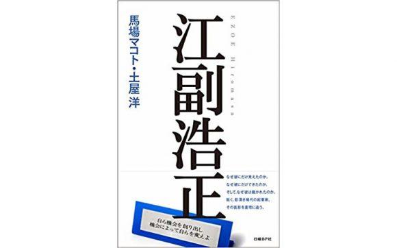 リクルート創始者列伝『江副浩正』を読んだ感想