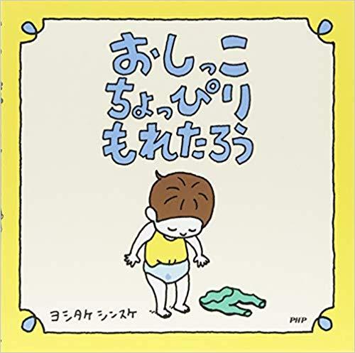 『おしっこちょっぴりもれたろう』ヨシタケ シンスケ著