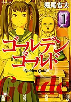 漫画「ゴールデンゴールド」1巻から4巻まで読んで気づいたこと