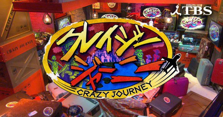 クレイジージャーニーの放送日が不安定な名古屋ですが、今週の2018/11/01は放送あるよ!