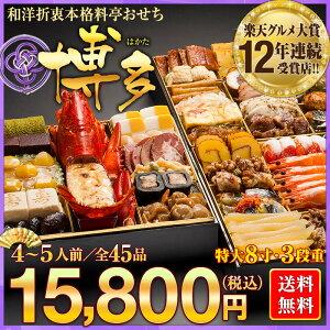 【博多久松】和洋折衷本格料亭おせち『博多』★おせち料理≪特大8寸×3段重・おせち全45品・4~5人前≫