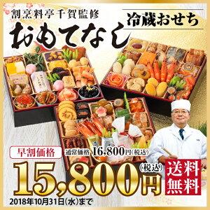 【早割 2019 おせち料理 予約】割烹料亭千賀監修おせちおもてなし8.5寸三段重