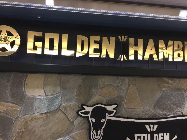 ゴールデンハンバーグ 名古屋駅ユニモール店で人気メニューWチーズオンチーズを食べてきた
