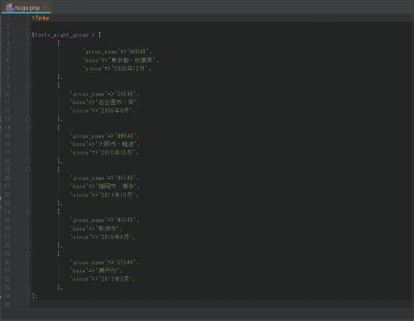 PhpStormで連想配列の矢印を綺麗に整列させる設定
