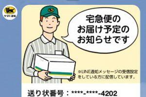 友だち登録していないのに、ヤマト運輸 LINE公式アカから荷物のお知らせが来た!