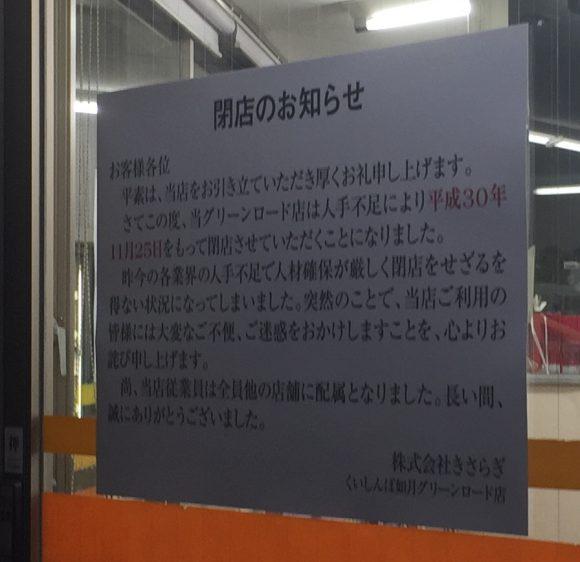 【悲報】くいしんぼ如月 グリーンロード店 2018/11/25閉店