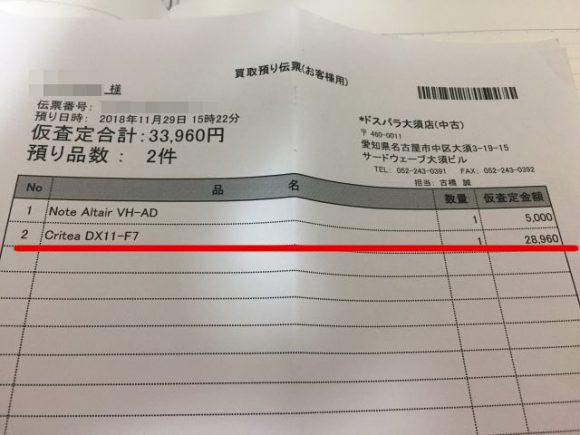Critea DX11-F7の買取価格