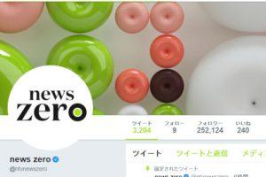 有働由美子のzeroはツイッターが面白い!