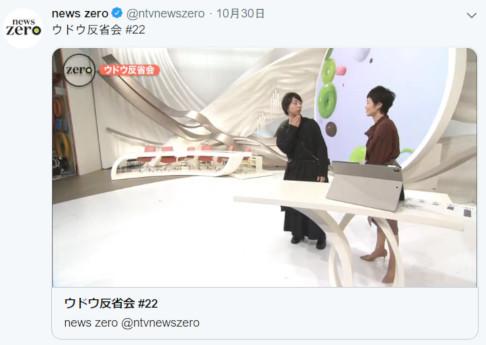 有働由美子のnews zero放送後にツイッターで流れる「ウドウ反省会」が楽しい