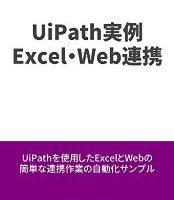 手っ取り早くUiPathでRPAを体験できる『UiPath実例 Excel・Web連携』を読んだ感想