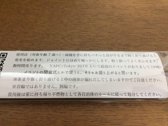 YAPC::Tokyo 2019(やぷしーとうきょう)でもらったサイリウムの説明書き