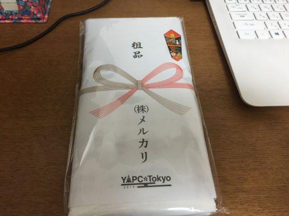 YAPC::Tokyo 2019(やぷしーとうきょう)でもらったメルカリのタオル