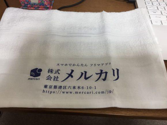 YAPC::Tokyo 2019(やぷしーとうきょう)でもらったメルカリのタオル広げてみた