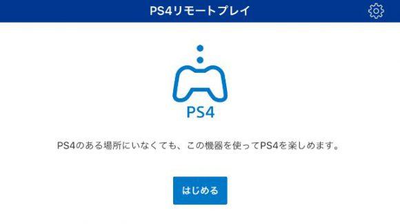 iPhoneでPS4のゲームを遊ぶための手順