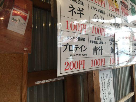 岐阜タンメン 稲沢店で謎の「プロテイン」トッピング。これは流石にまずい気がする
