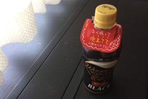 アサヒ飲料 ワンダフルワンダ ブラック 500mlは振ったらマイルドな味わいになるのか?