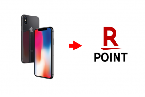 アップル公式サイトでiPhone本体を買って楽天ポイントを貯める方法