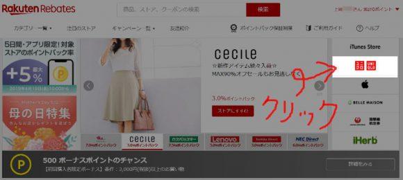 ユニクロ公式サイトで買い物をして楽天ポイントを貯める方法