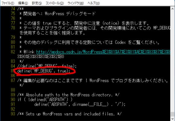 開発中にWordPressでエラーを出したいときの設定変更箇所デバッグモード