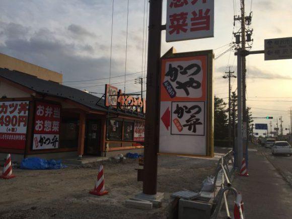 稲沢市役所のすぐ横に「かつや」がオープンするよ!