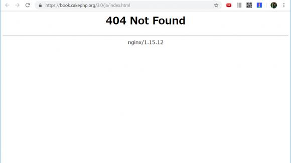 「CakePHP3のドキュメントが落ちてる」とダメ元でボヤいてみたら、CakePHP公式から返信が来てビビった