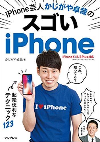 Phone芸人 かじがや卓哉のスゴいiPhone 超絶便利なテクニック123 iPhone X/8/8 Plus対応