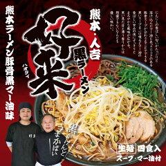 600円のラーメンだけで勝負する!熊本県人吉市にある好来ラーメン(はおらいらーめん)の漢気にシビれる