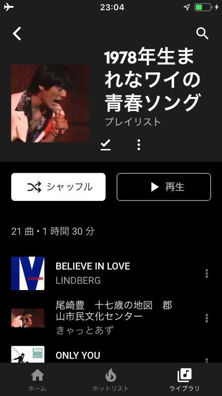 iPhoneでYouTube Music Premium オフライン 再生できないときの対処法