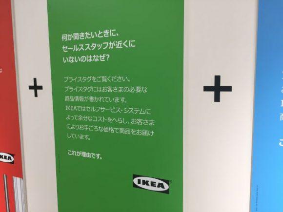 IKEA長久手 平日の混み具合は丁度いい。イケア最高かよ。