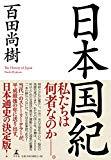 賛否両論!?百田尚樹の『日本国紀』を読んだ感想