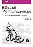 『退屈なことはPythonにやらせよう』を読んだのでレビュー書いてみた。