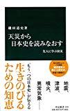 『天災から日本史を読みなおす - 先人に学ぶ防災』を読んだ感想
