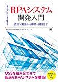 RPAツールの概要がわかる本!「オープンソースで作る!RPAシステム開発入門」