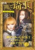 埼玉ディス漫画『翔んで埼玉』を読んでみた。