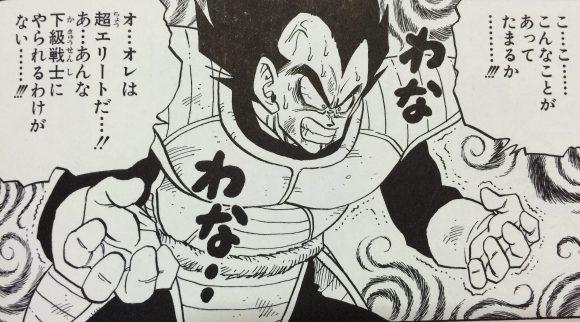 ドラゴンボールでベジータが「オ…オレは超エリートだ…!!あ…あんな下級戦士にやられるわけがない…!!!」って言ってたのとカブるよね。ウケるー。