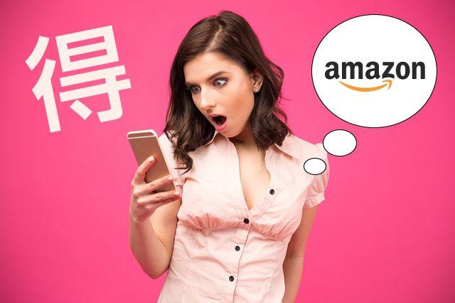 誰でも簡単にできる!Amazonで本を2冊以上まとめ買いするとき、得する方法