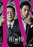 相棒シリーズで四代目相棒の冠城亘役として活躍している反町隆史さん