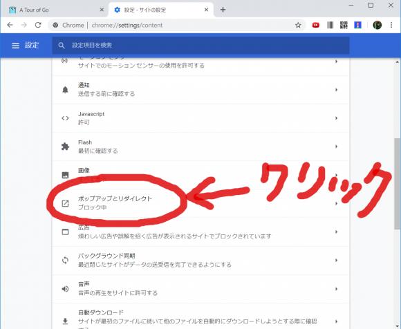 【2019年8月】GoogleChromeバージョン76でポップアップブロックの解除をしたいときにチェックする場所