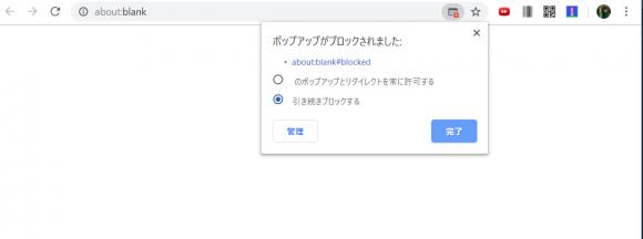 Google Chrome76で「about:blank#blocked ポップアップがブロックされました:」というエラーが出た時の対処法!