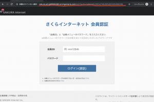 さくらインターネットのフィッシング詐欺ログイン画面