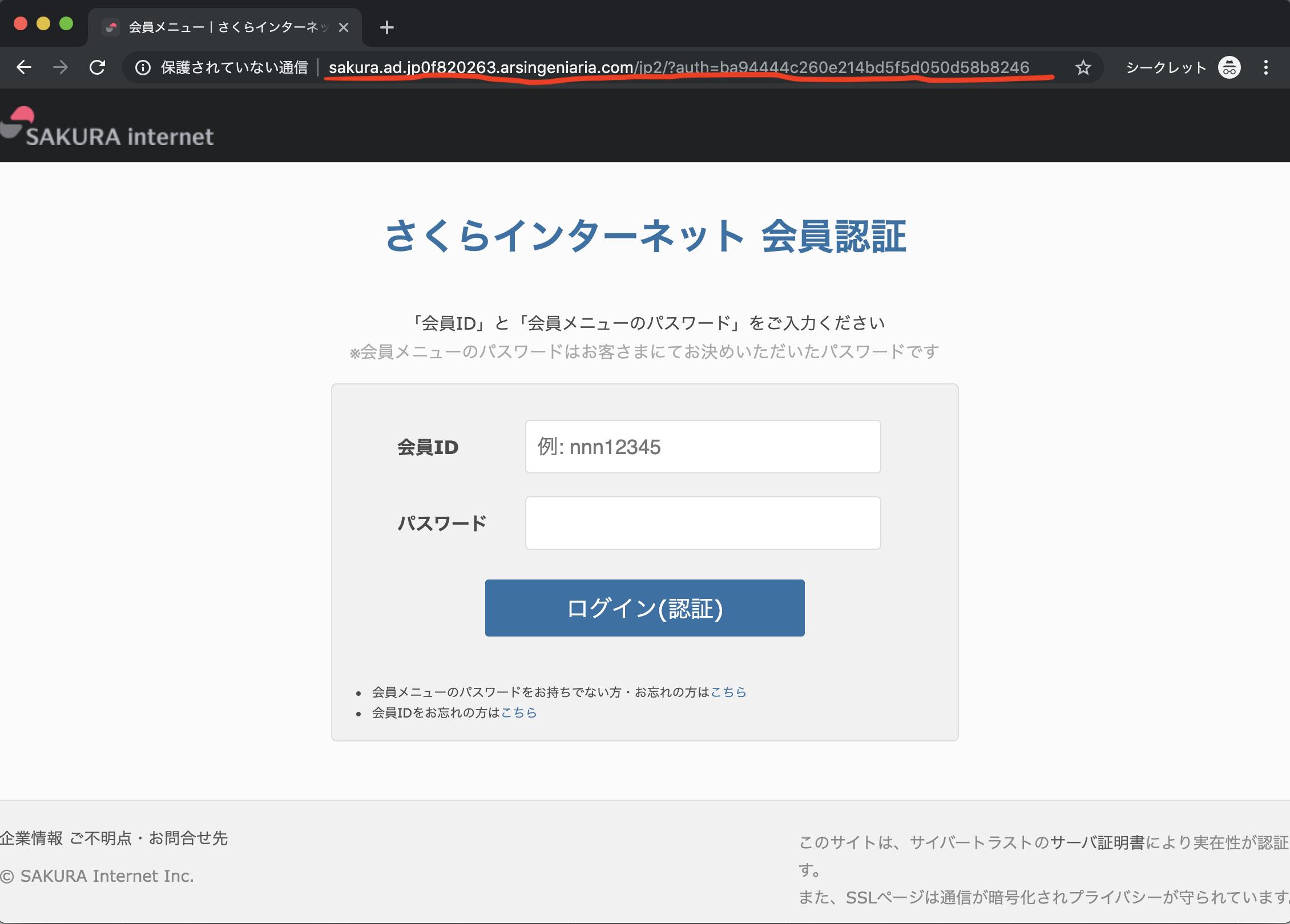 メール さくら web