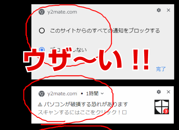 画面右下に出てくるウザいy2mate.comポップアップを削除する方法