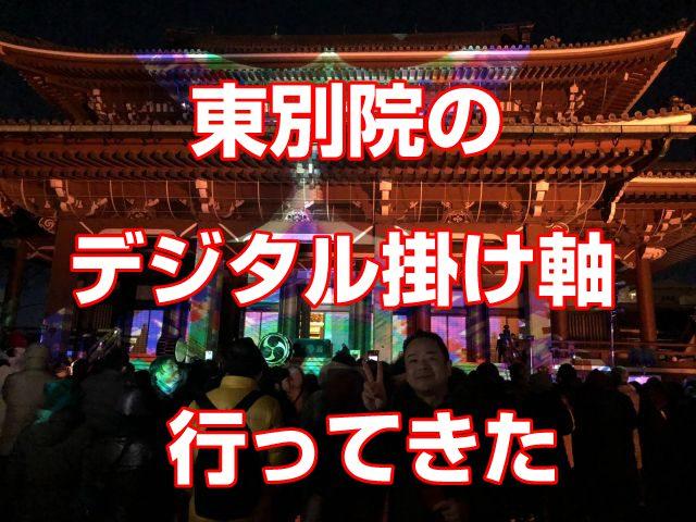 2019年12月31日に東別院の年末イベント「デジタル掛け軸」を見てきました!