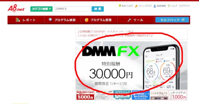 アフィリエイト初心者でも確実に成果3万円をゲットする方法【実際の手順を解説】