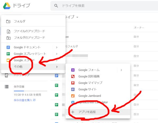 『MindMup2 For Google Drive』のインストール手順-2