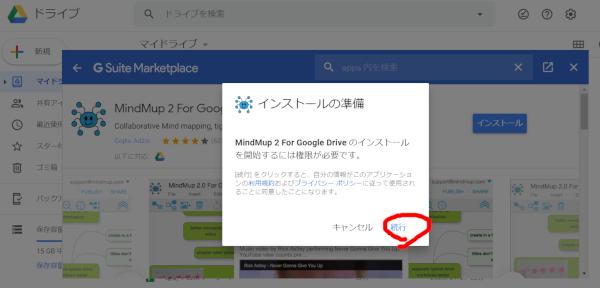 『MindMup2 For Google Drive』のインストール手順-5