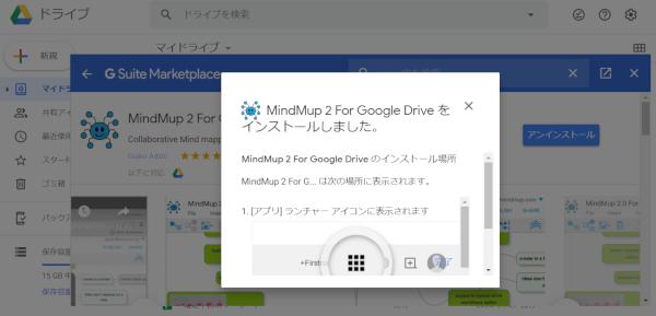 『MindMup2 For Google Drive』のインストール手順-6