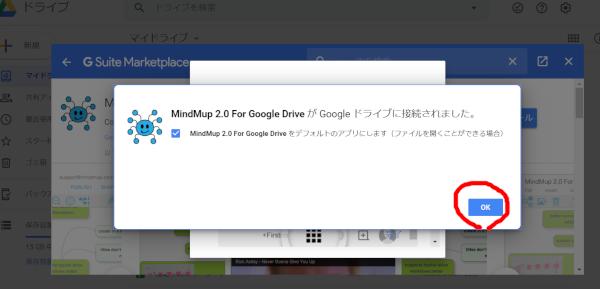 『MindMup2 For Google Drive』のインストール手順-7