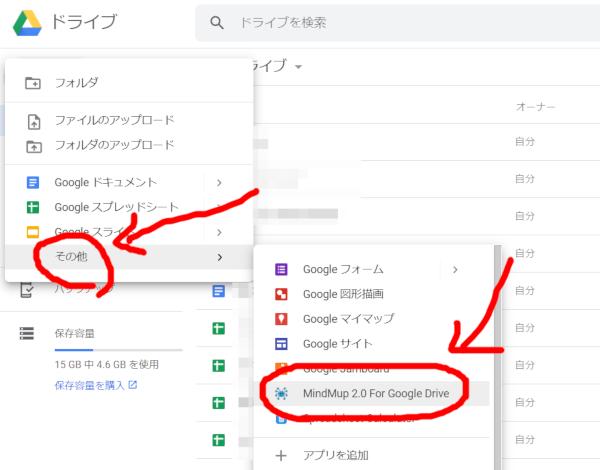 『MindMup2 For Google Drive』の使い方 開く方法