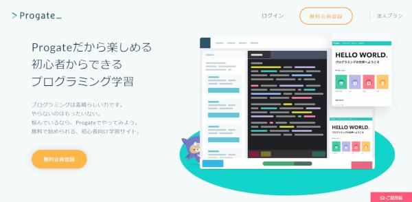 プロゲート-プログラミング初心者が無料で独学できるおすすめのサービス2選